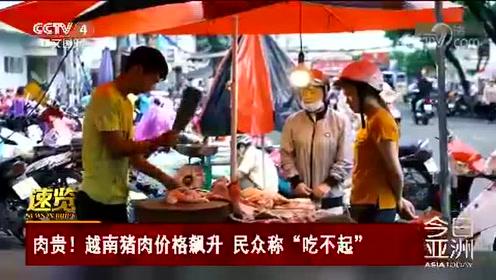 """肉贵!越南猪肉价格飙升 民众称""""吃不起"""""""