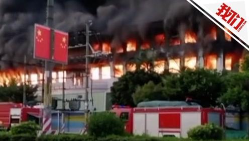 东莞厚街一工厂仓库起火 起火物为快餐饭盒成品和原料