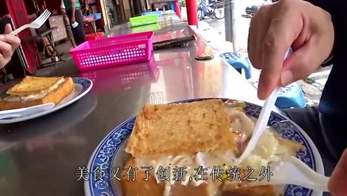 """""""棺材板""""一道中西合璧的风味美食,为台南盛行的独特小吃"""