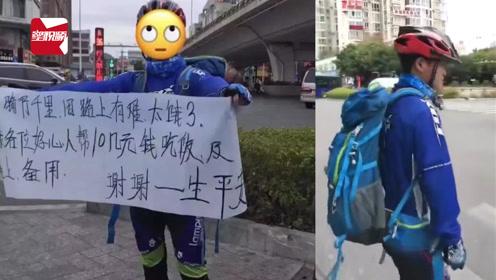 """广西桂林一小伙立交桥下怒怼""""假骑友"""":你骗钱,照的就是你!"""