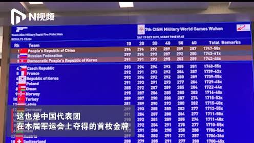 中国代表团军运会首金:男子25米手枪军事速射团体项目中国夺冠