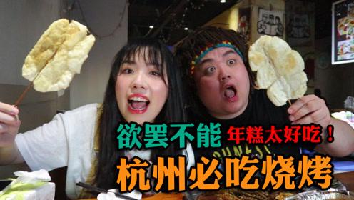 千里迢迢就为了这一口烤年糕?杭州必吃的老店烧烤摊探店vlog