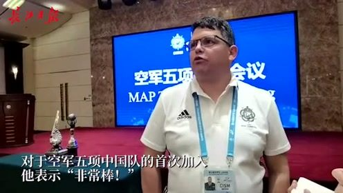 国际军体空军五项委员会主任佩德罗,点赞武汉变化大