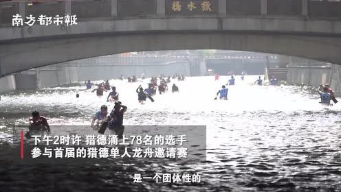 78条龙舟火力全开!广州77个男人和1个女人激战10公里
