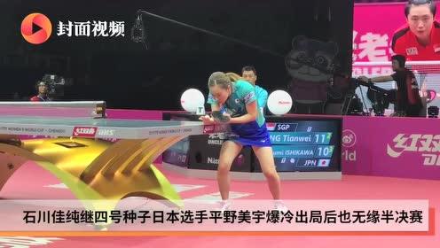 鏖战7局!石川佳纯惨遭淘汰告别女乒世界杯