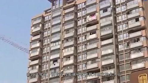 为啥说一线城市有房族是千万富翁,养家都难?终于清楚了!