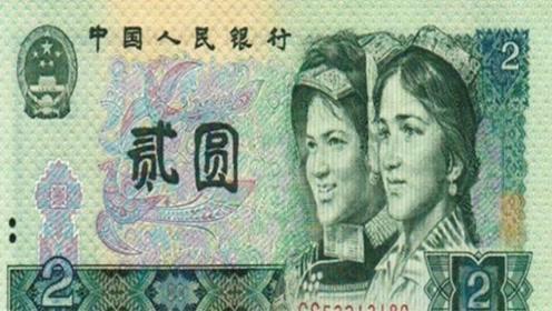我国2块钱人民币不再发行,这是为何?快找找家里有没有!