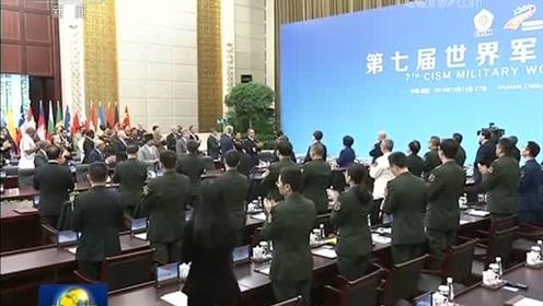 习近平集体会见各国防务部门和军队领导人及国际军事体育理事会主要官员