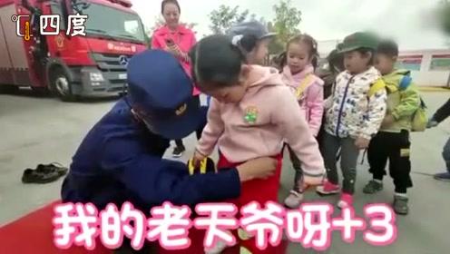 可爱!萌娃穿迷你消防服被酷到激动大喊:哎吆我的老天爷