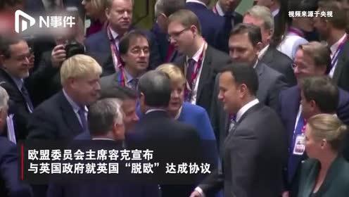 """欧盟与英国""""脱欧""""达成协议,英镑汇价剧烈波动"""