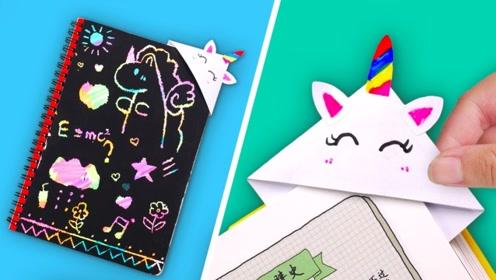 DIY创意文具,只需简单2步自制可爱书签,送给爱学习的你!