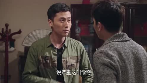 老爸当家:肖翔在权来房间里翻箱倒柜!被王冲逮个正着!