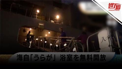 台风造成大面积停水停电 日本灾民上扫雷母舰免费洗澡
