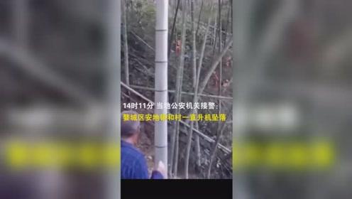 悲痛!浙江金华一直升机执行航空物探项目坠落 致2名飞行员遇难
