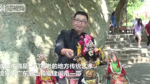 福建东山铁枝木偶:非遗绝活引围观