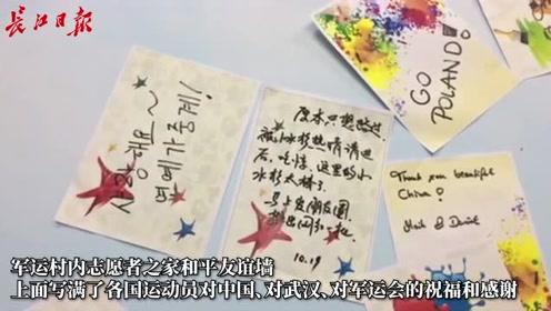 军运村里有面和平友谊墙,写满各国运动员对中国的祝福和感谢