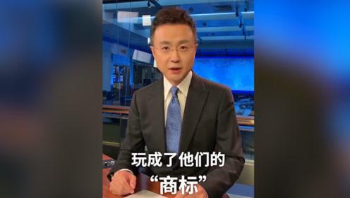 """央视主播称西方媒体已经把双标玩成了""""商标"""" 早就驰""""名""""世界"""