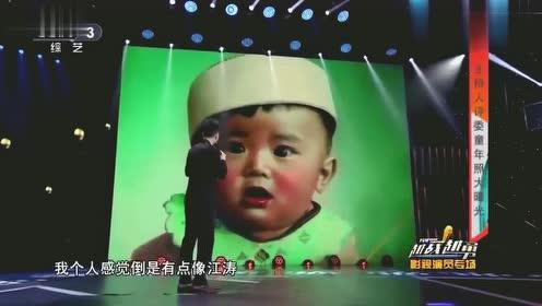 刘和刚小时候的照片曝光,杨帆直言:这是掉煤窑里了吧!太搞笑了