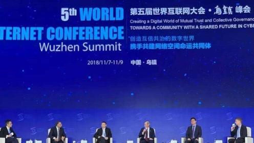 世界互联网大会第一天,各巨头发言,都说了什么