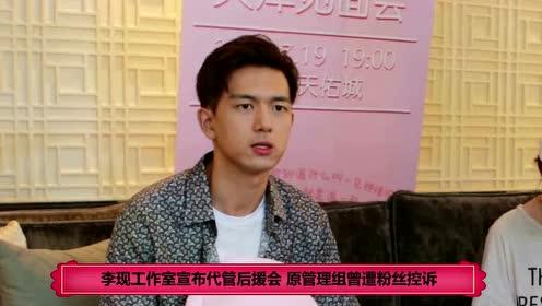 李现工作室宣布代管后援会 原管理组曾遭粉丝控诉
