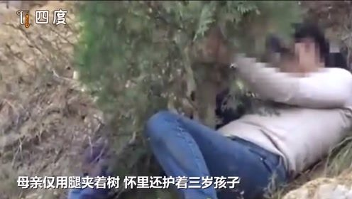 惊险!济南母子下山被困近90度直角半山腰 母亲怀里还护着三岁孩子