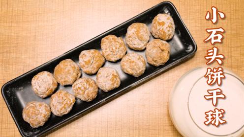 不用打发黄油的趣味石头饼干球!