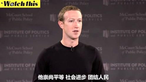 扎克伯格:我创建脸书的初衷是打造同学圈 没想到后来造福社会