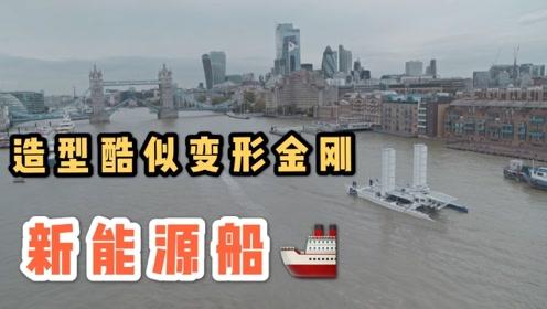 出大招!泰晤士河上的神秘新能源船 造型酷似变形金刚