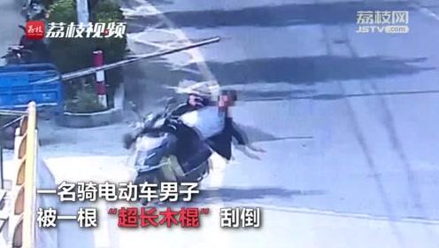 """好疼!路边伸出""""超长木棍"""",一男子骑电动车路过被刮倒"""