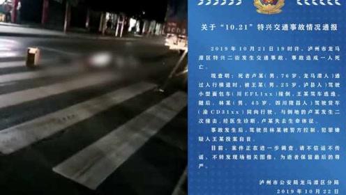 四川一面包车撞倒7旬老人后逃逸,伤者遭后车再次碾压身亡