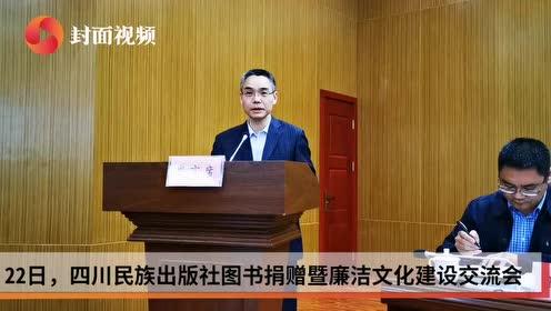 内江市廉洁教育中心获赠3400套(册)图书