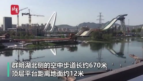 """世界最长空中步道2021年建成 空中""""穿行""""参观首钢工业遗址"""