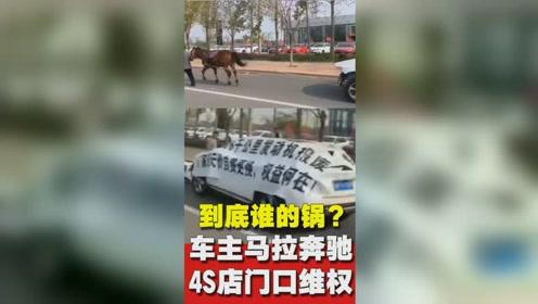 车主马拉奔驰4S店门口游街维权,市场监管局称已介入调查