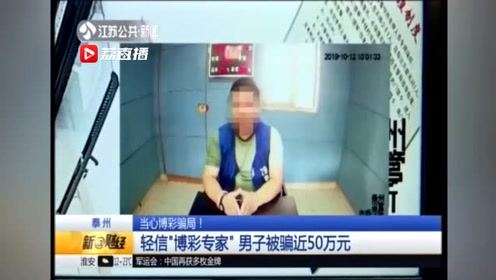 """当心博彩骗局!轻信""""博彩专家""""男子被骗近50万元"""