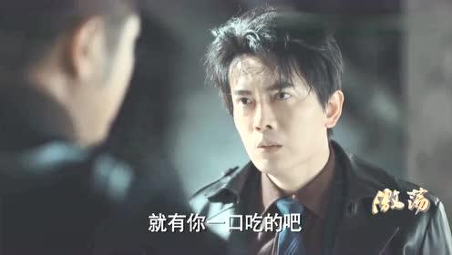 《激荡》陆江涛对冯力一通臭骂,冯力拿刀扑向陆江涛