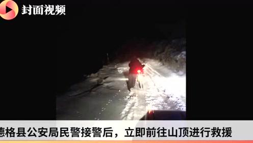 男子骑行被困海拔五千米雀儿山 民警深夜徒步救援