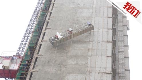 """吊篮突然倾斜下滑 两名工人40米高空""""荡秋千""""场面惊险"""