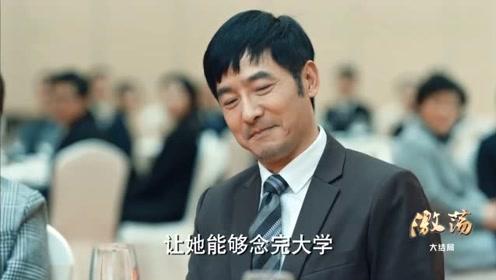 《激荡》大结局 陆江涛上台致辞,道出了成就民营企业发展的最大原因