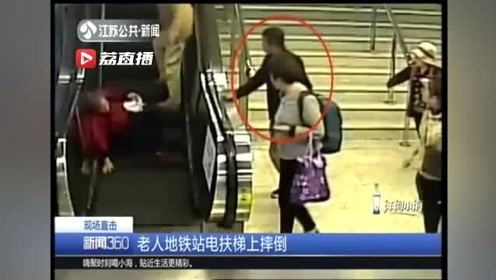 老人地铁站电扶梯上摔倒,众人慌乱不知所措