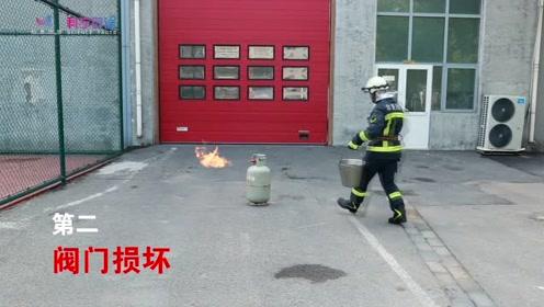 液化气罐失火怎么办?莫慌张,教你几招紧急处理的正确方法