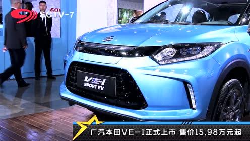 广汽本田首款纯电动SUV VE-1上市 售15.98万元起