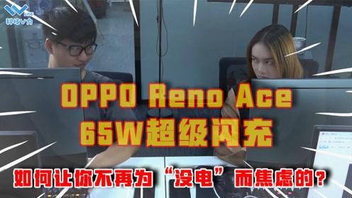 """充电最快手机来了,Reno Ace是如何让你不再为""""没电""""而焦虑的?"""