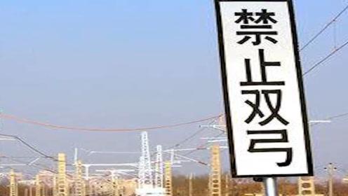 """火车轨道旁边写着""""禁止双弓"""",是什么意思?看完涨知识了!"""