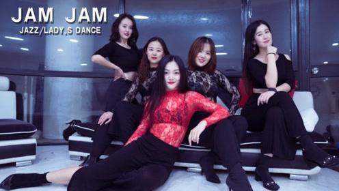 气质超群!长发御姐齐跳爵士舞《JamJam》,对这样类型的女孩毫无抵抗力