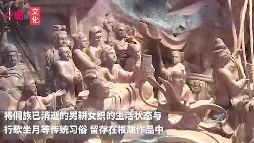 根雕不止是一门艺术 更是留下民族文化的印记!