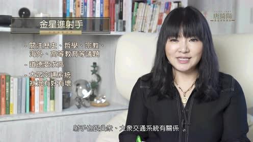 唐绮阳12星座一周运势10.28—11.3