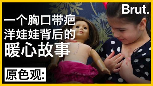 美国这家医院,为什么要制作带疤的洋娃娃?