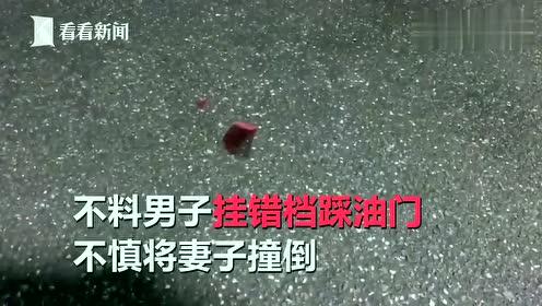 丈夫开车带爱妻赏花,倒车时不慎将她撞死,男子下跪崩溃痛哭!