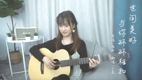 《世间美好与你环环相扣》吉他弹唱民谣