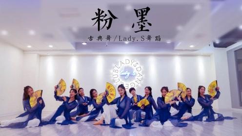 青岛网红舞蹈室LadyS舞蹈 古典舞 粉墨